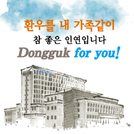 dongguk for you